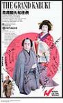 MIKAN 3929242 The Grand Kabuki  1988. [The Grand Kabuki, 1988.]